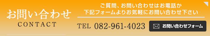 ご質問、お問い合わせはお電話か下記フォームよりお気軽にお問い合わせ下さい